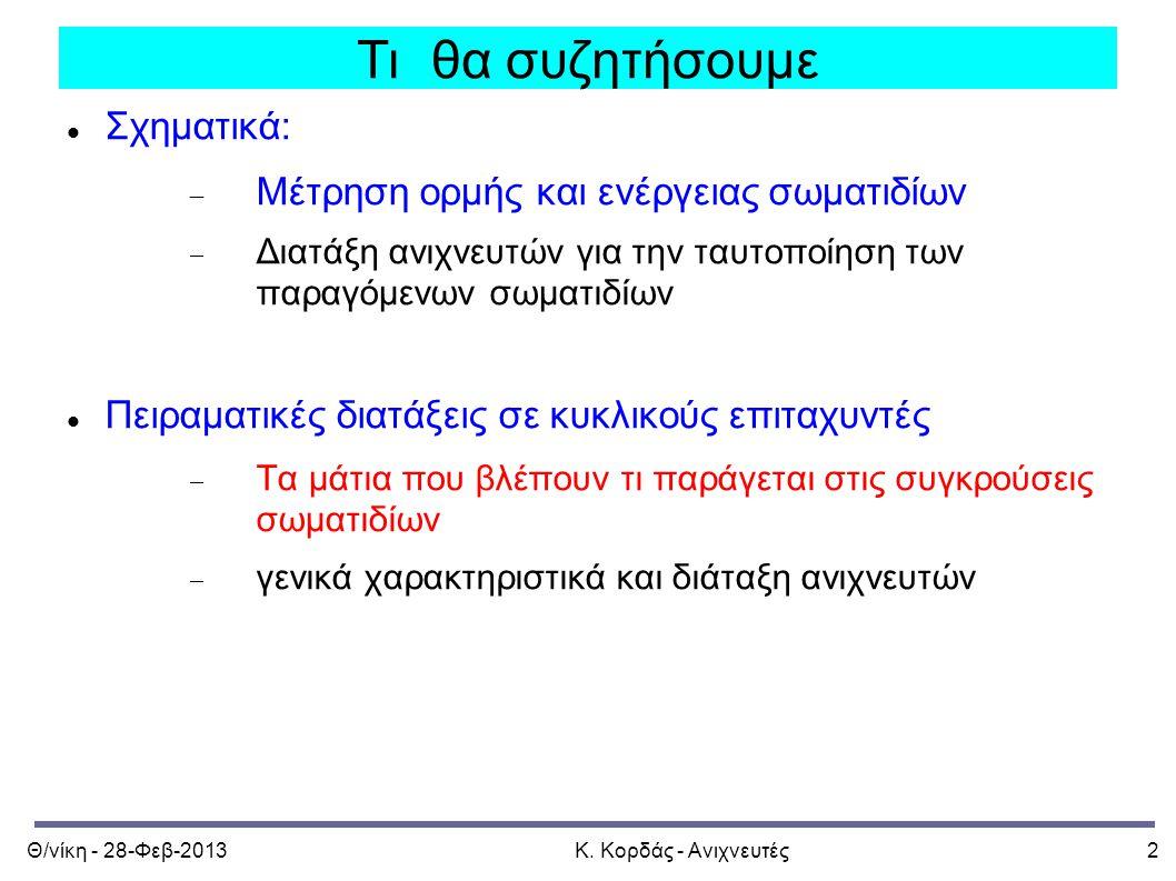 Θ/νίκη - 28-Φεβ-2013Κ. Κορδάς - Ανιχνευτές13 Όλα μαζί σ έναν ανιχνευτή