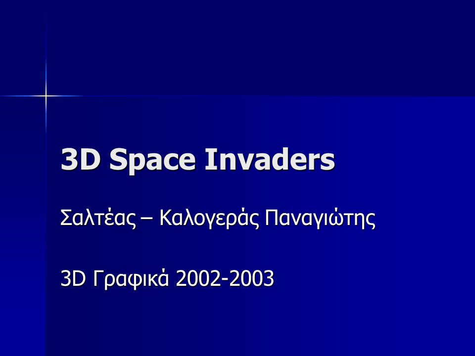 3D Space Invaders Σαλτέας – Καλογεράς Παναγιώτης 3D Γραφικά 2002-2003