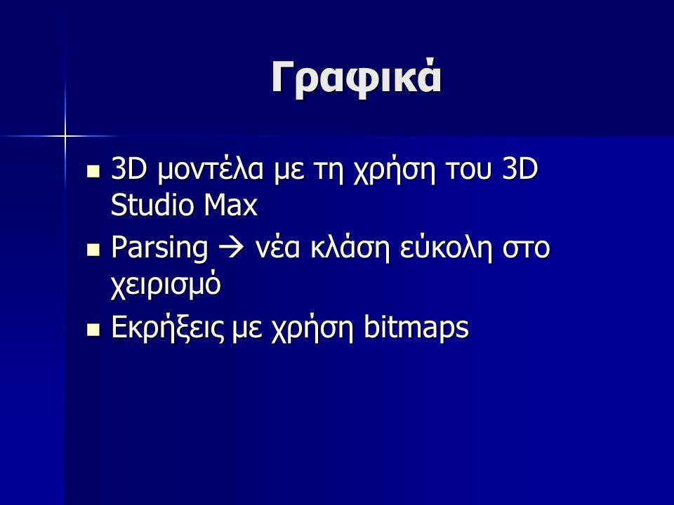 Γραφικά 3D μοντέλα με τη χρήση του 3D Studio Max 3D μοντέλα με τη χρήση του 3D Studio Max Parsing  νέα κλάση εύκολη στο χειρισμό Parsing  νέα κλάση εύκολη στο χειρισμό Εκρήξεις με χρήση bitmaps Εκρήξεις με χρήση bitmaps