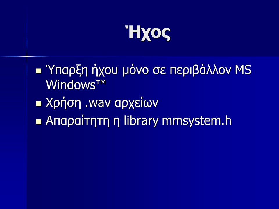 Ήχος Ύπαρξη ήχου μόνο σε περιβάλλον MS Windows™ Ύπαρξη ήχου μόνο σε περιβάλλον MS Windows™ Χρήση.wav αρχείων Χρήση.wav αρχείων Απαραίτητη η library mmsystem.h Απαραίτητη η library mmsystem.h