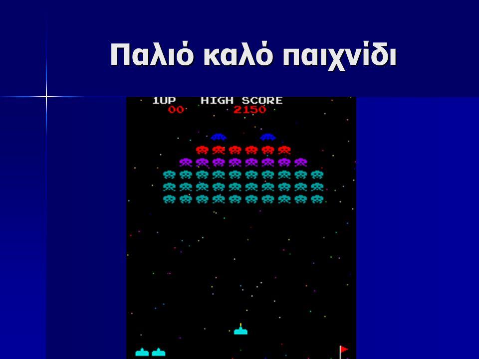 Παλιό καλό παιχνίδι