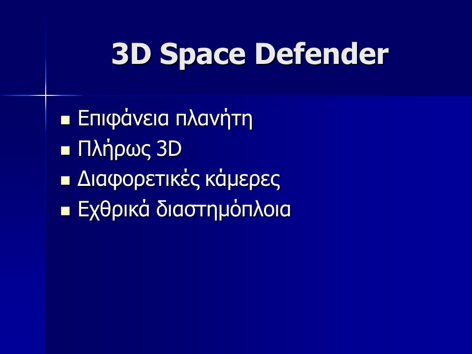3D Space Defender Επιφάνεια πλανήτη Επιφάνεια πλανήτη Πλήρως 3D Πλήρως 3D Διαφορετικές κάμερες Διαφορετικές κάμερες Εχθρικά διαστημόπλοια Εχθρικά διαστημόπλοια
