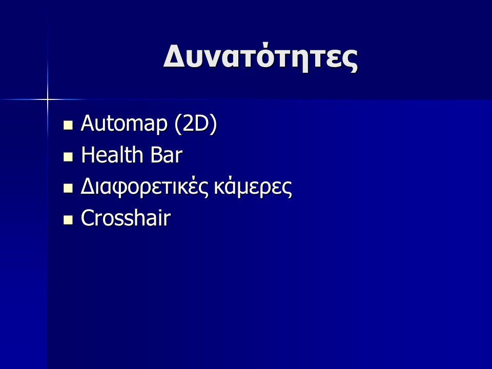 Δυνατότητες Automap (2D) Automap (2D) Health Bar Health Bar Διαφορετικές κάμερες Διαφορετικές κάμερες Crosshair Crosshair
