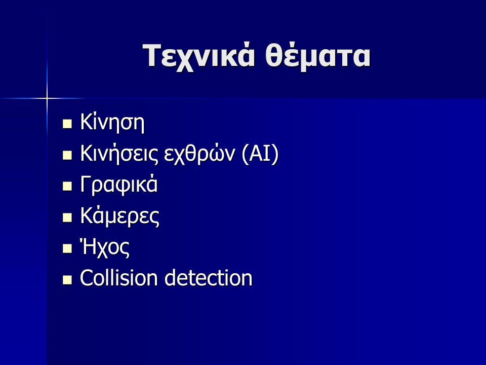 Τεχνικά θέματα Κίνηση Κίνηση Κινήσεις εχθρών (ΑΙ) Κινήσεις εχθρών (ΑΙ) Γραφικά Γραφικά Κάμερες Κάμερες Ήχος Ήχος Collision detection Collision detection