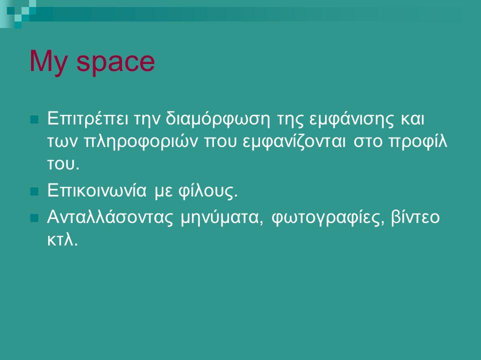 My space Επιτρέπει την διαμόρφωση της εμφάνισης και των πληροφοριών που εμφανίζονται στο προφίλ του.