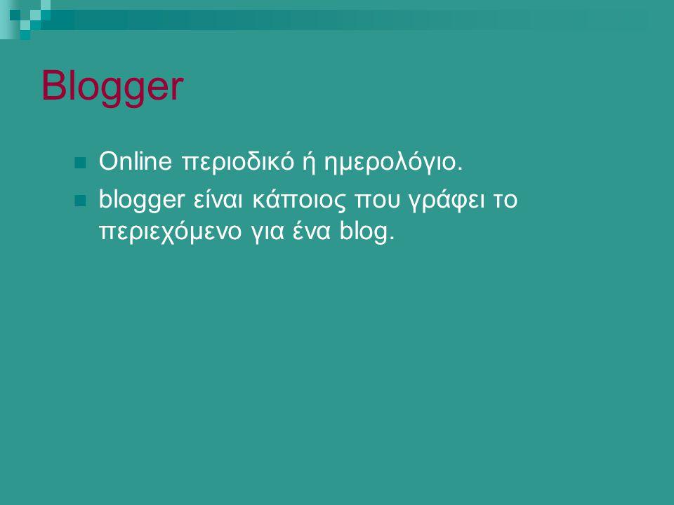 Blogger Οnline περιοδικό ή ημερολόγιο.