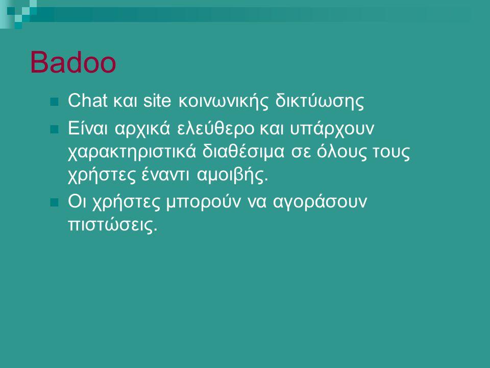 Badoo Chat και site κοινωνικής δικτύωσης Είναι αρχικά ελεύθερο και υπάρχουν χαρακτηριστικά διαθέσιμα σε όλους τους χρήστες έναντι αμοιβής.
