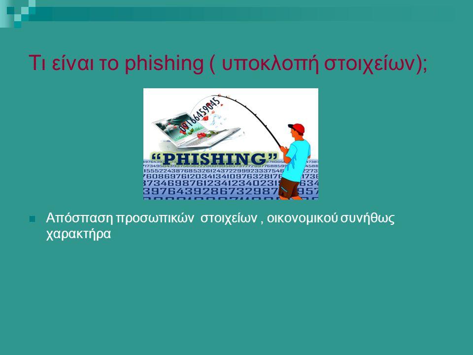 Τι είναι το phishing ( υποκλοπή στοιχείων); Απόσπαση προσωπικών στοιχείων, οικονομικού συνήθως χαρακτήρα