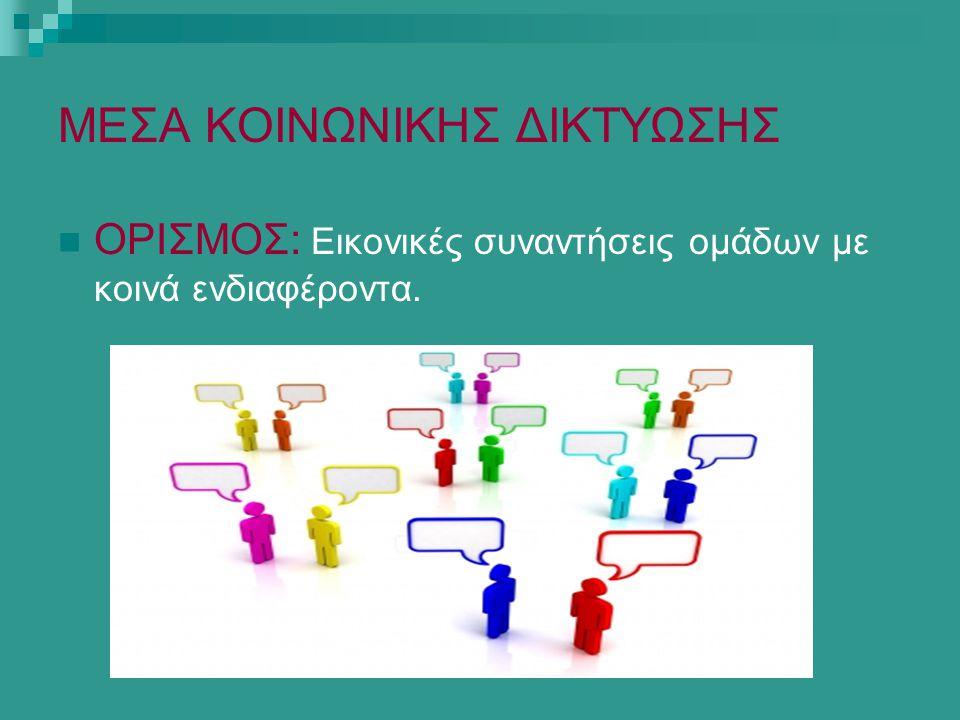 ΜΕΣΑ ΚΟΙΝΩΝΙΚΗΣ ΔΙΚΤΥΩΣΗΣ ΟΡΙΣΜΟΣ: Εικονικές συναντήσεις ομάδων με κοινά ενδιαφέροντα.