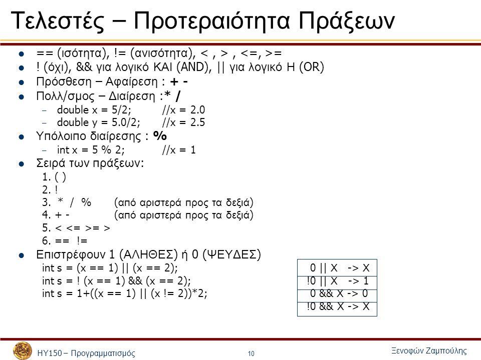ΗΥ 150 – Προγραμματισμός Ξενοφών Ζαμπούλης 10 Τελεστές – Προτεραιότητα Πράξεων == ( ισότητα ), != ( ανισότητα ),, = .