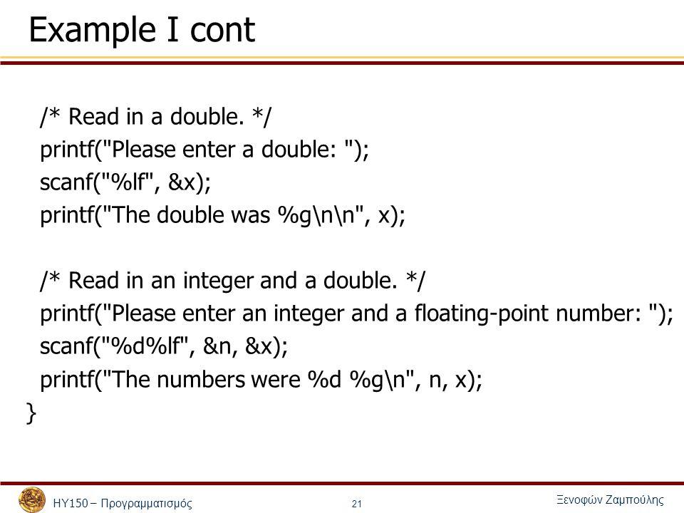 ΗΥ 150 – Προγραμματισμός Ξενοφών Ζαμπούλης 21 Example I cont /* Read in a double.