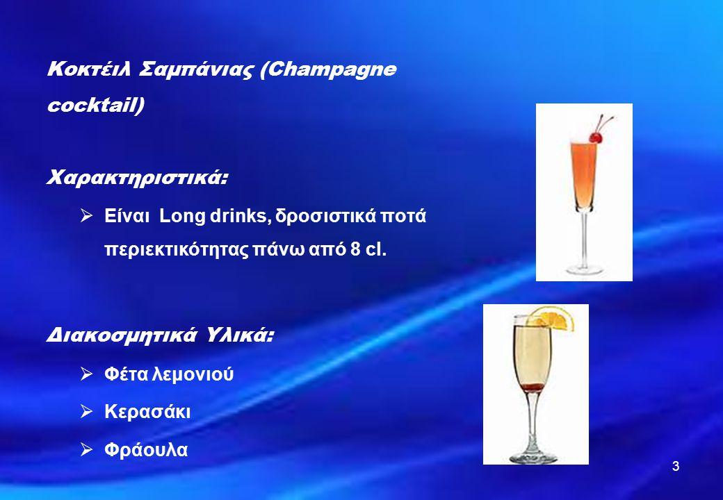 4 Ποτήρι:  Φλουτ σαμπάνιας Ποτά:  Αλκοολούχα ποτά  Συμπλήρωμα με Σαμπάνια Βασική συνταγή: Φτιάχνονται με διάφορα αλκοολούχα υλικά και χυμούς φρούτων.