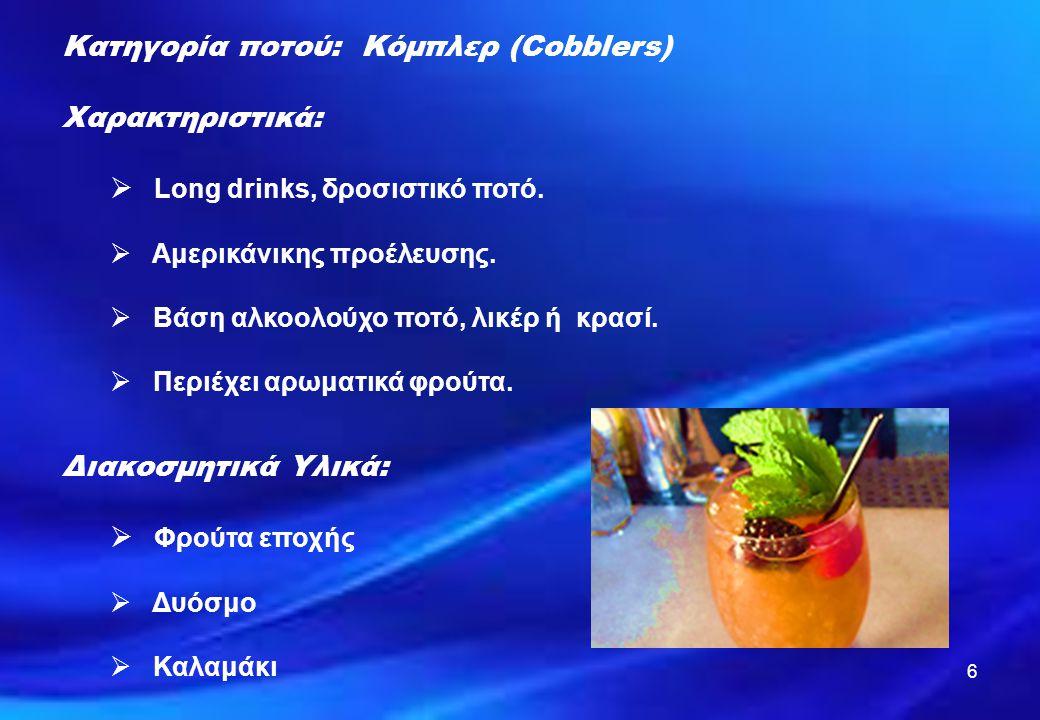 7 Ποτά:  Αλκοολούχα ποτά  Κρασί  Λικέρ Ποτήρι: Γκομπλέ Βασική συνταγή: Κόμπλερ (Cobblers) Γεμίζουμε τα 2/3 του ποτηριού (κρασιού) με θρυμματισμένο πάγο, προσθέτουμε τα αρωματικά φρούτα σε μικρά κομματάκια και 50 ml από το επιθυμητό οινοπνευματώδες ποτό (σέρι, μπράντι, σαμπάνια κ.ά.).