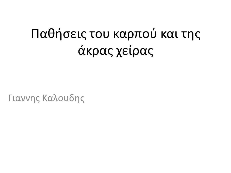 Παθήσεις του καρπού και της άκρας χείρας Γιαννης Καλουδης