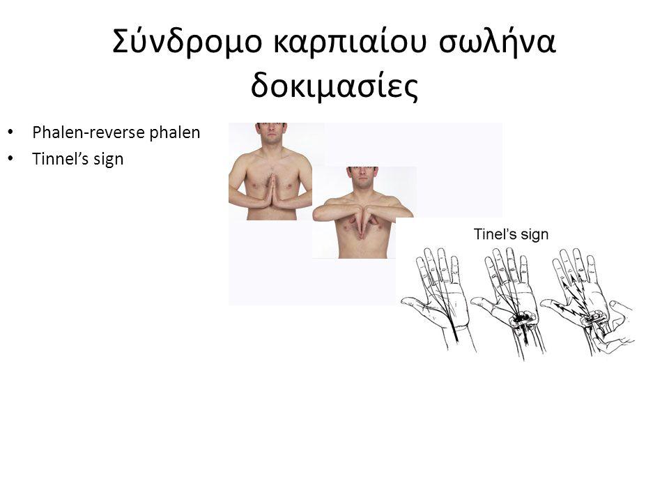 Σύνδρομο καρπιαίου σωλήνα δοκιμασίες Phalen-reverse phalen Tinnel's sign