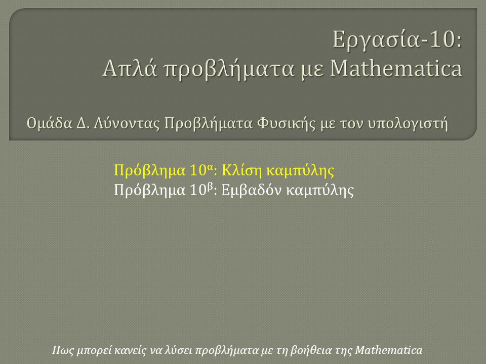 Πως μπορεί κανείς να λύσει προβλήματα με τη βοήθεια της Mathematica Πρόβλημα 10 α : Κλίση καμπύλης Πρόβλημα 10 β : Εμβαδόν καμπύλης Ομάδα Δ.