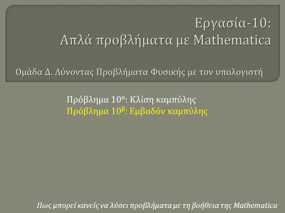 Πως μπορεί κανείς να λύσει προβλήματα με τη βοήθεια της Mathematica Πρόβλημα 10 α : Κλίση καμπύλης Πρόβλημα 10 β : Εμβαδόν καμπύλης Ομάδα Δ. Λύνοντας