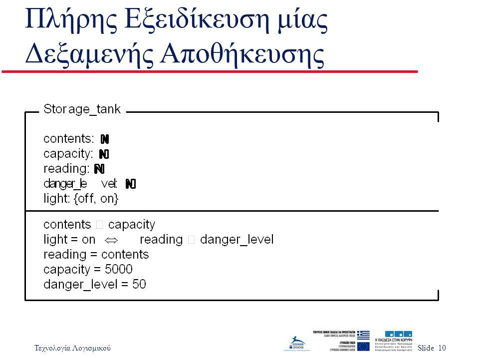 Τεχνολογία ΛογισμικούSlide 10 Πλήρης Εξειδίκευση μίας Δεξαμενής Αποθήκευσης