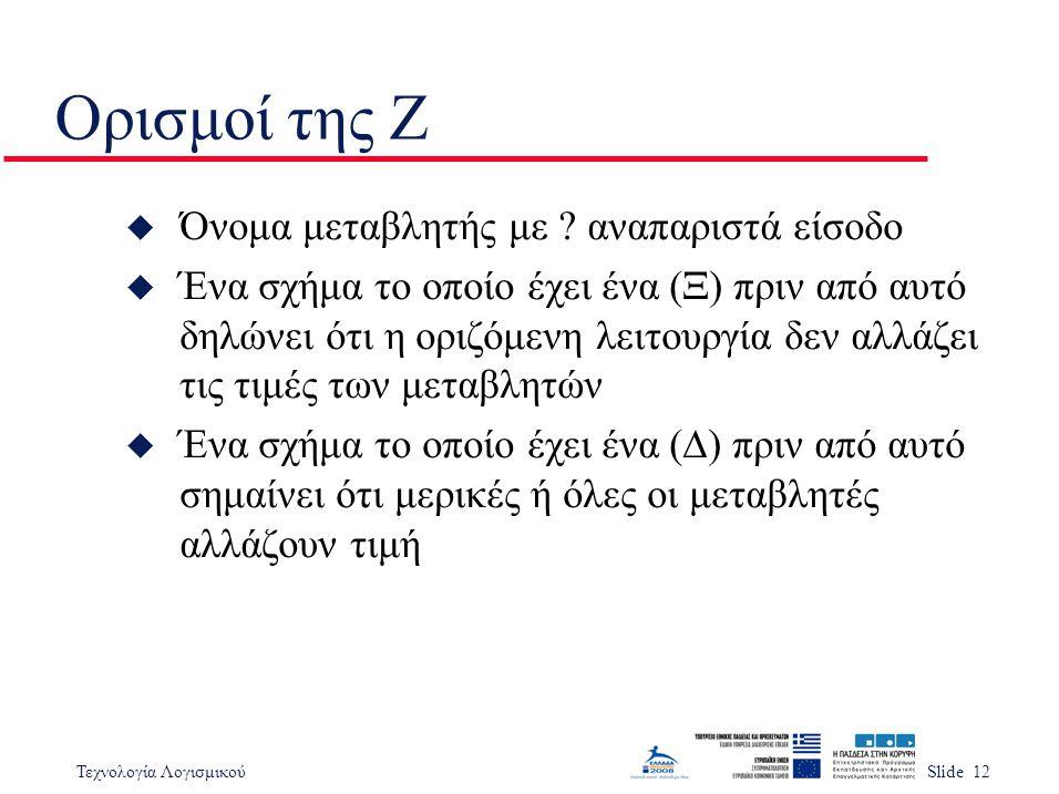 Τεχνολογία ΛογισμικούSlide 12 Ορισμοί της Z u Όνομα μεταβλητής με .