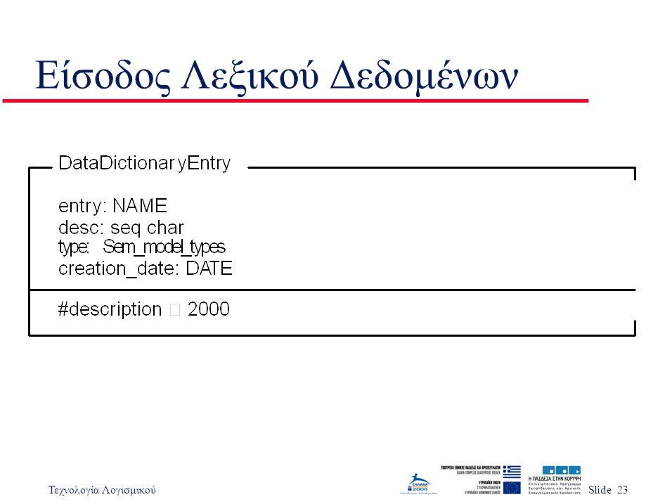 Τεχνολογία ΛογισμικούSlide 23 Είσοδος Λεξικού Δεδομένων