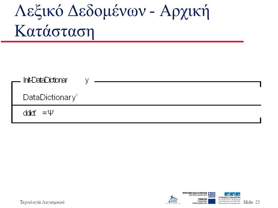 Τεχνολογία ΛογισμικούSlide 25 Λεξικό Δεδομένων - Αρχική Κατάσταση