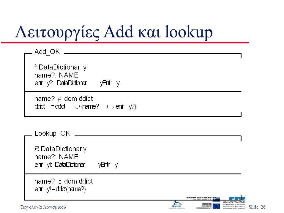 Τεχνολογία ΛογισμικούSlide 26 Λειτουργίες Add και lookup