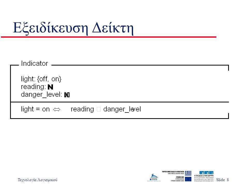 Τεχνολογία ΛογισμικούSlide 8 Εξειδίκευση Δείκτη