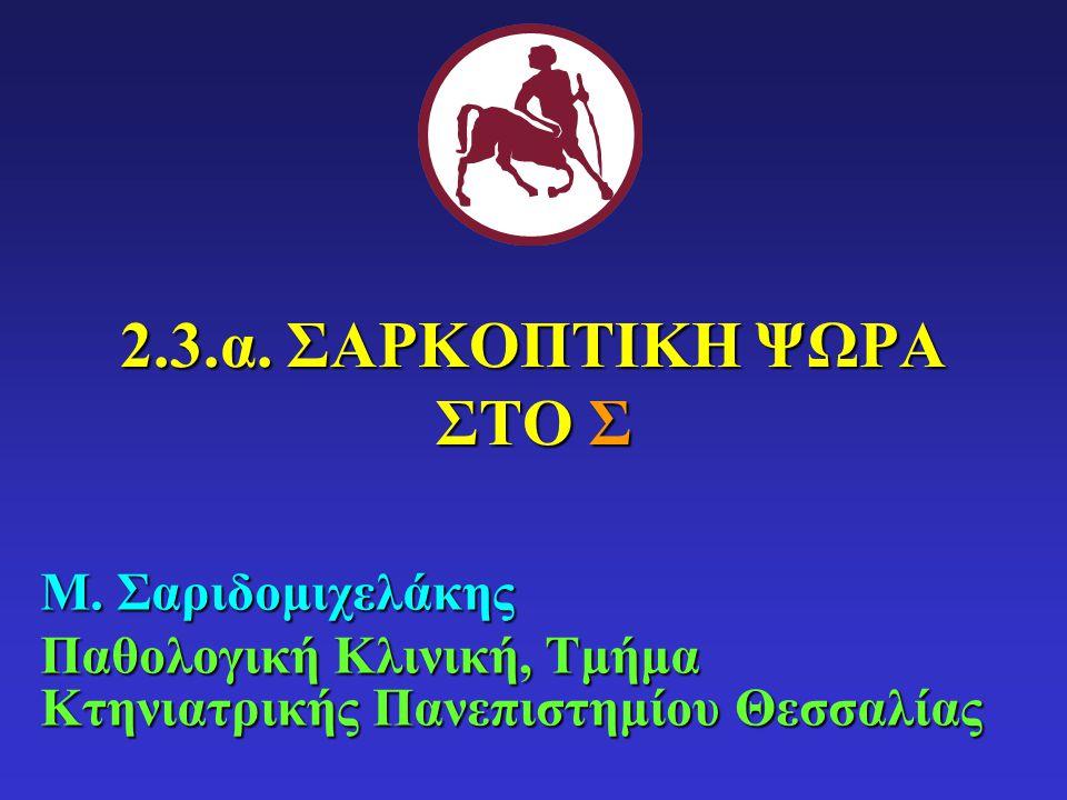 Μ. Σαριδομιχελάκης Παθολογική Κλινική, Τμήμα Κτηνιατρικής Πανεπιστημίου Θεσσαλίας 2.3.α. ΣΑΡΚΟΠΤΙΚΗ ΨΩΡΑ ΣΤΟ Σ