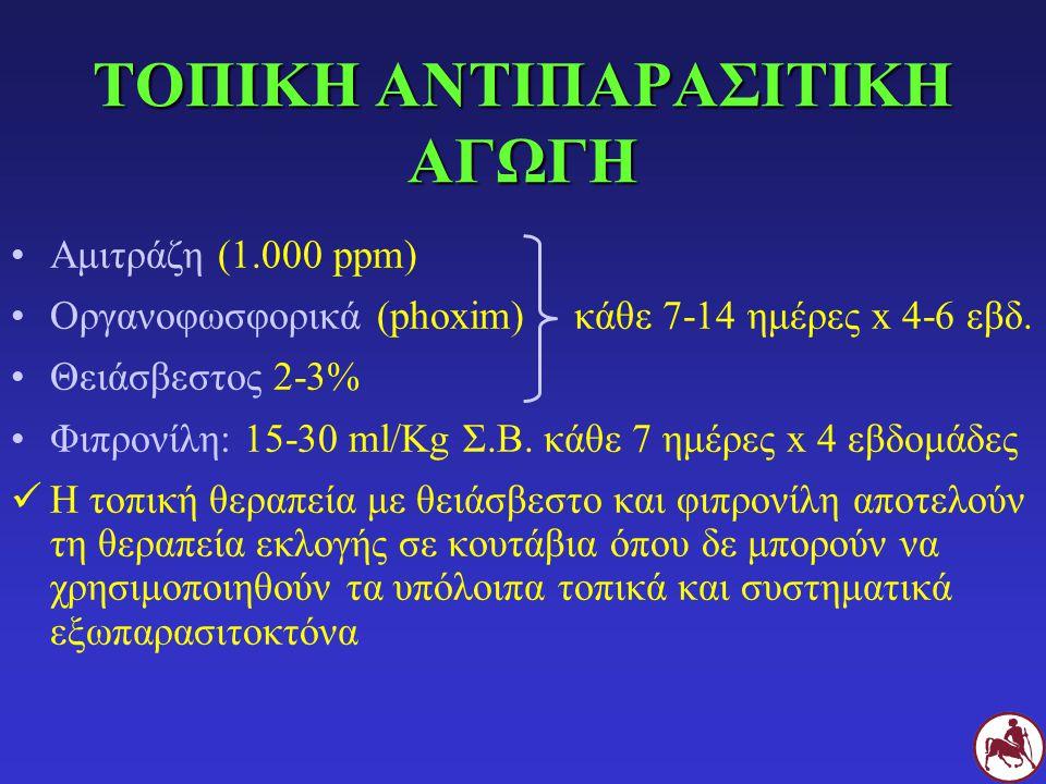 ΤΟΠΙΚΗ ΑΝΤΙΠΑΡΑΣΙΤΙΚΗ ΑΓΩΓΗ Αμιτράζη (1.000 ppm) Οργανοφωσφορικά (phoxim) κάθε 7-14 ημέρες x 4-6 εβδ. Θειάσβεστος 2-3% Φιπρονίλη: 15-30 ml/Kg Σ.Β. κάθ