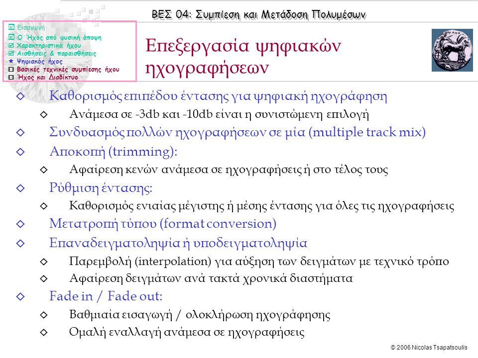 ΒΕΣ 04: Συμπίεση και Μετάδοση Πολυμέσων © 2006 Nicolas Tsapatsoulis ◊ Καθορισμός επιπέδου έντασης για ψηφιακή ηχογράφηση ◊ Ανάμεσα σε -3db και -10db ε