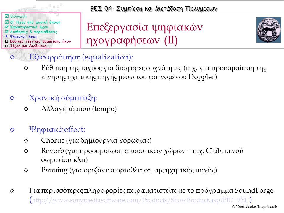 ΒΕΣ 04: Συμπίεση και Μετάδοση Πολυμέσων © 2006 Nicolas Tsapatsoulis ◊ Εξισορρόπηση (equalization): ◊ Ρύθμιση της ισχύος για διάφορες συχνότητες (π.χ.