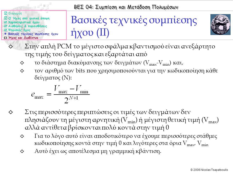 ΒΕΣ 04: Συμπίεση και Μετάδοση Πολυμέσων © 2006 Nicolas Tsapatsoulis ◊ Στην απλή PCM το μέγιστο σφάλμα κβαντισμού είναι ανεξάρτητο της τιμής του δείγμα