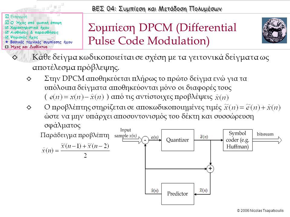 ΒΕΣ 04: Συμπίεση και Μετάδοση Πολυμέσων © 2006 Nicolas Tsapatsoulis ◊ Κάθε δείγμα κωδικοποιείται σε σχέση με τα γειτονικά δείγματα ως αποτέλεσμα πρόβλ