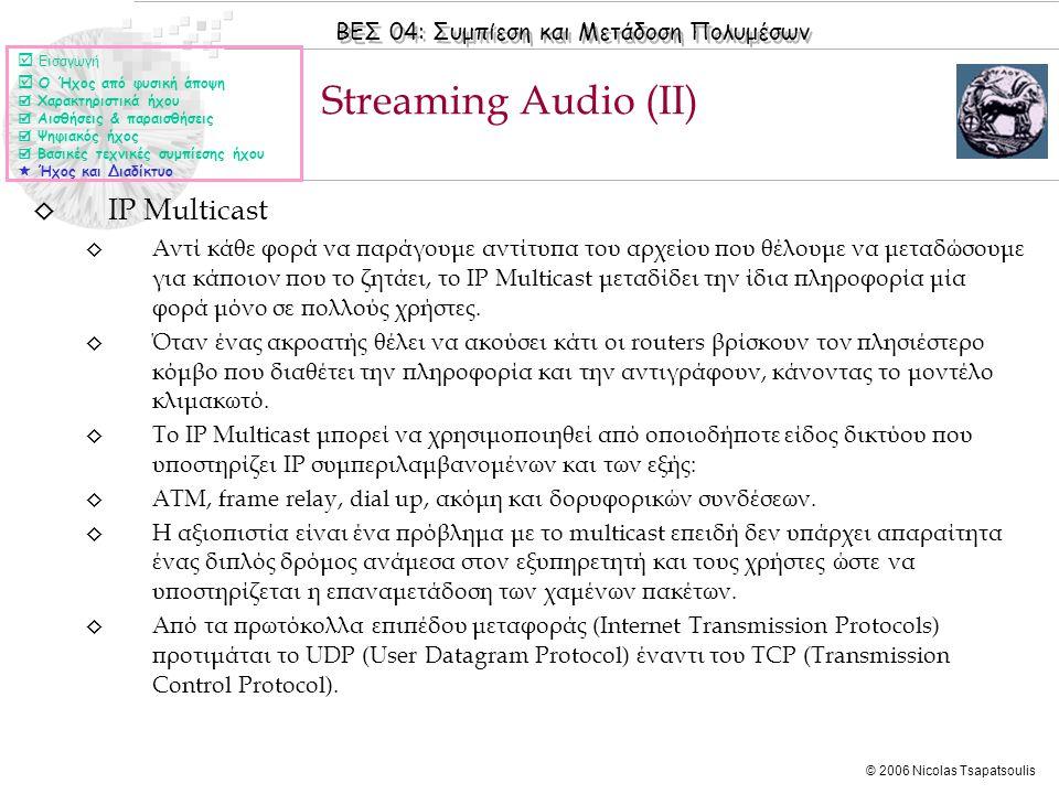 ΒΕΣ 04: Συμπίεση και Μετάδοση Πολυμέσων © 2006 Nicolas Tsapatsoulis ◊ IP Multicast ◊ Αντί κάθε φορά να παράγουμε αντίτυπα του αρχείου που θέλουμε να μ