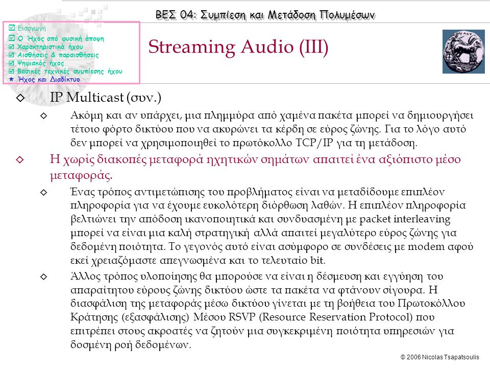 ΒΕΣ 04: Συμπίεση και Μετάδοση Πολυμέσων © 2006 Nicolas Tsapatsoulis ◊ IP Multicast (συν.) ◊ Ακόμη και αν υπάρχει, μια πλημμύρα από χαμένα πακέτα μπορε