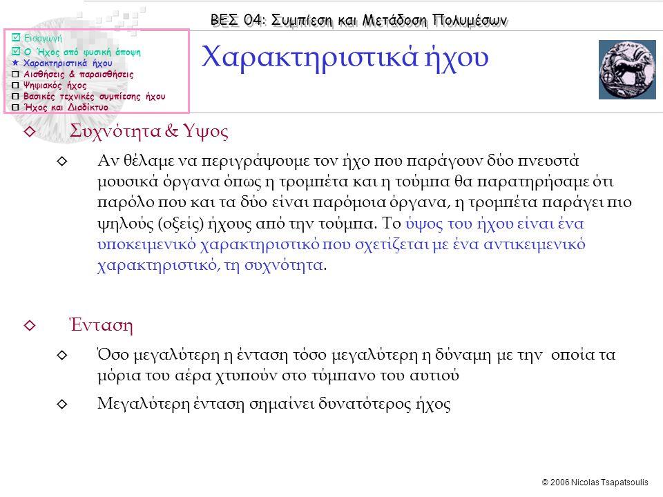 ΒΕΣ 04: Συμπίεση και Μετάδοση Πολυμέσων © 2006 Nicolas Tsapatsoulis ◊ Συχνότητα & Υψος ◊ Αν θέλαμε να περιγράψουμε τον ήχο που παράγουν δύο πνευστά μο
