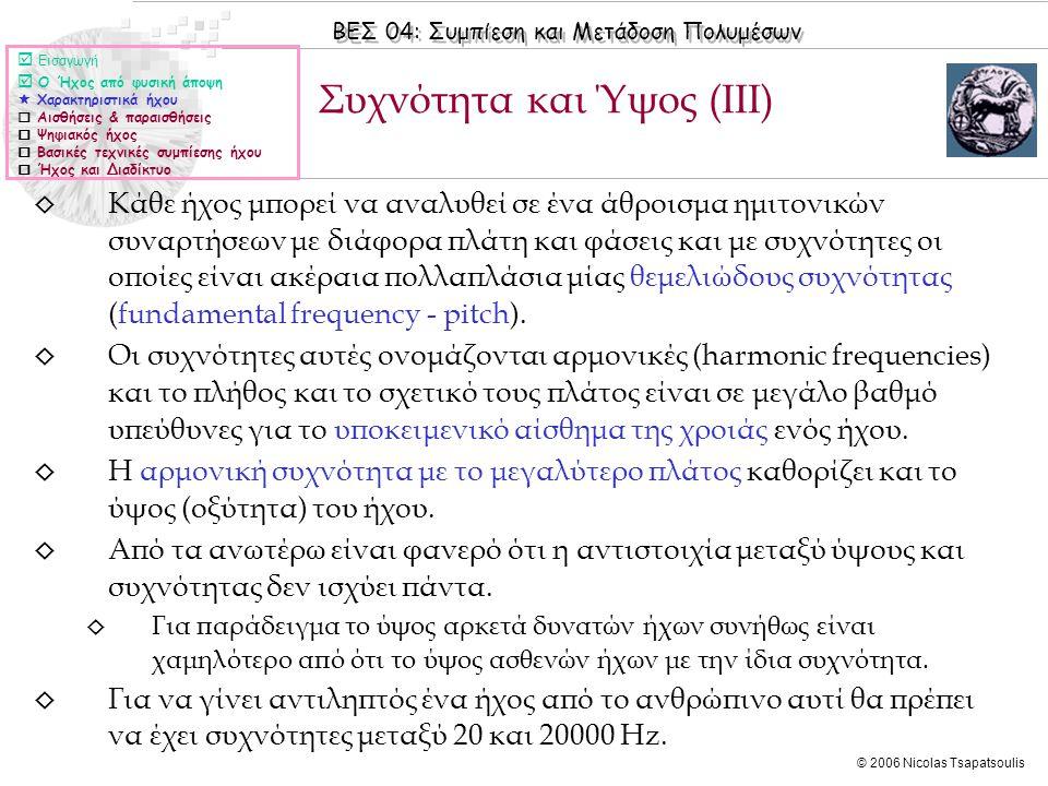 ΒΕΣ 04: Συμπίεση και Μετάδοση Πολυμέσων © 2006 Nicolas Tsapatsoulis ◊ Κάθε ήχος μπορεί να αναλυθεί σε ένα άθροισμα ημιτονικών συναρτήσεων με διάφορα π