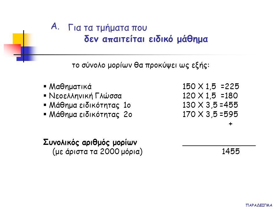 το σύνολο μορίων θα προκύψει ως εξής: Α. Για τα τμήματα που δεν απαιτείται ειδικό μάθημα  Μαθηματικά  Νεοελληνική Γλώσσα  Μάθημα ειδικότητας 1ο  Μ