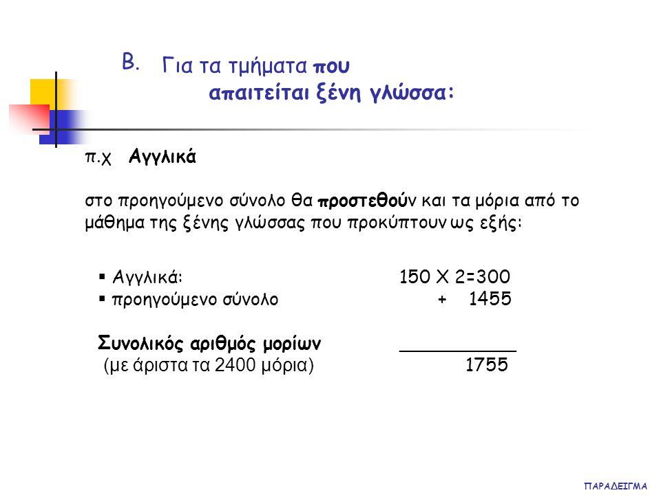 ΠΑΡΑΔΕΙΓΜΑ π.χ Αγγλικά στο προηγούμενο σύνολο θα προστεθούν και τα μόρια από το μάθημα της ξένης γλώσσας που προκύπτουν ως εξής: Β. Για τα τμήματα που