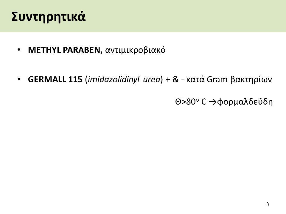 Συντηρητικά METHYL PARABEN, αντιμικροβιακό GERMALL 115 (imidazolidinyl urea) + & - κατά Gram βακτηρίων Θ>80 ο C →φορμαλδεΰδη 3