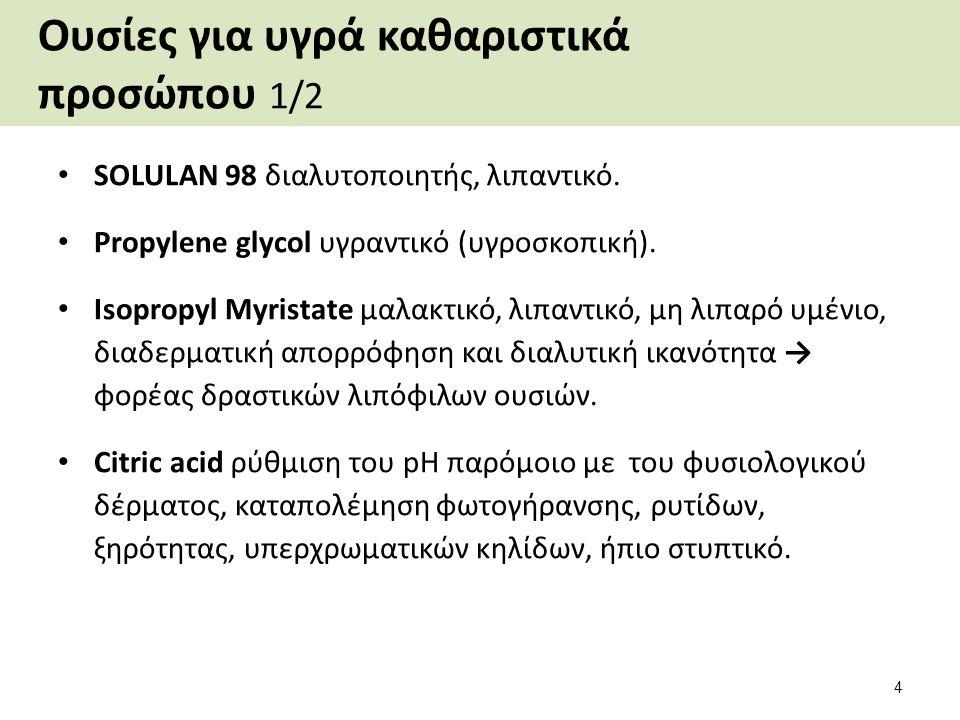 Ουσίες για υγρά καθαριστικά προσώπου 1/2 SOLULAN 98 διαλυτοποιητής, λιπαντικό.