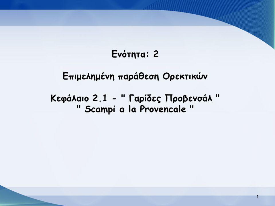 Ενότητα: 2 Επιμελημένη παράθεση Ορεκτικών Κεφάλαιο 2.1 - Γαρίδες Προβενσάλ Scampi a la Provencale 1