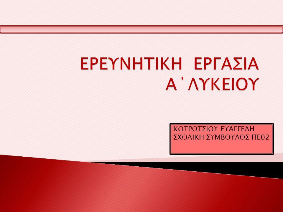 ΚΟΤΡΩΤΣΙΟΥ ΕΥΑΓΓΕΛΗ ΣΧΟΛΙΚΗ ΣΥΜΒΟΥΛΟΣ ΠΕ02