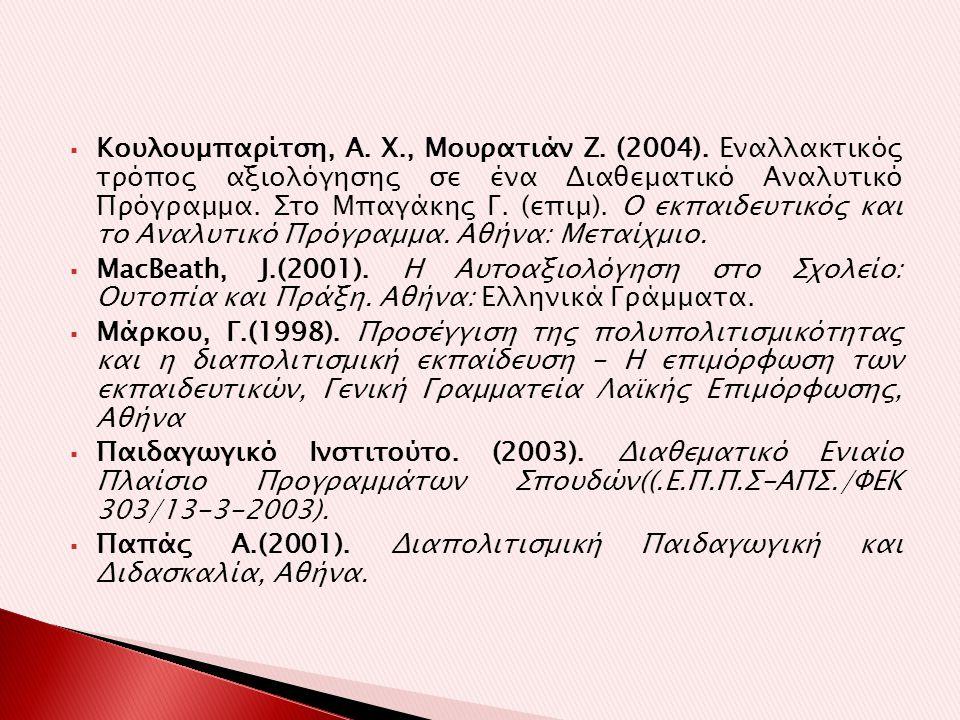  Κουλουμπαρίτση, Α. Χ., Μουρατιάν Ζ. (2004).