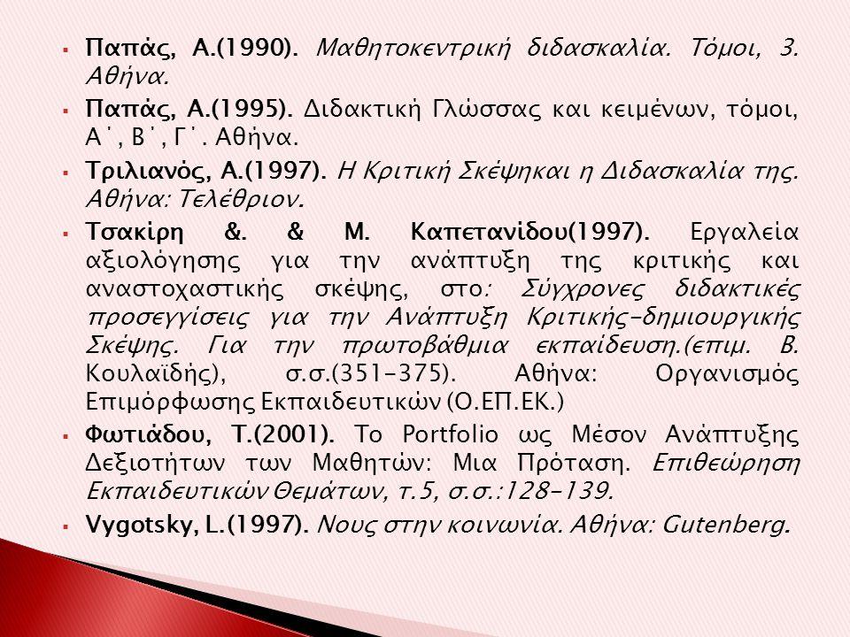  Παπάς, Α.(1990). Μαθητοκεντρική διδασκαλία. Τόμοι, 3.