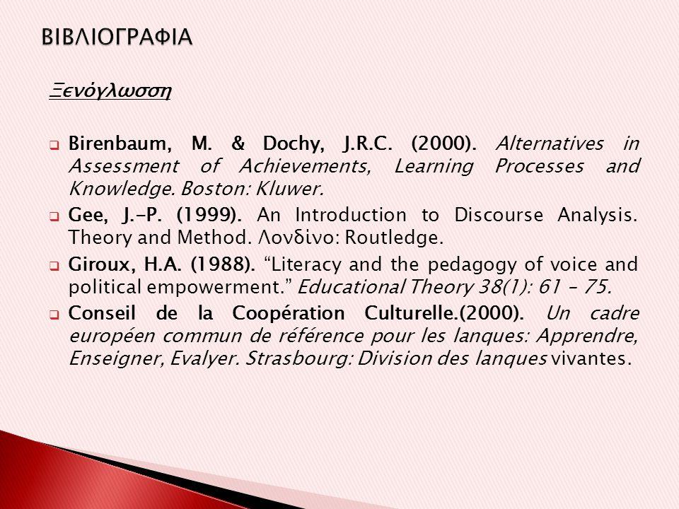 Ξενόγλωσση  Birenbaum, M.& Dochy, J.R.C. (2000).