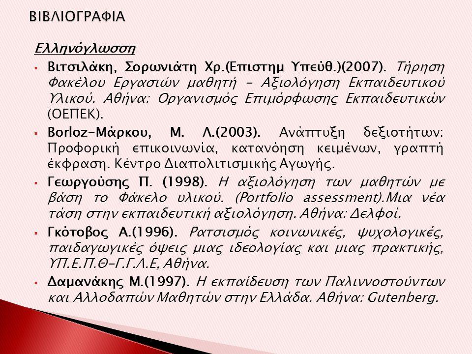 Ελληνόγλωσση  Βιτσιλάκη, Σορωνιάτη Χρ.(Επιστημ Υπεύθ.)(2007).