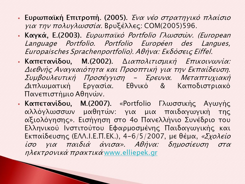  Ευρωπαϊκή Επιτροπή. (2005). Ένα νέο στρατηγικό πλαίσιο για την πολυγλωσσία.