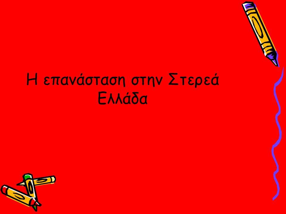 Η επανάσταση στην Στερεά Ελλάδα