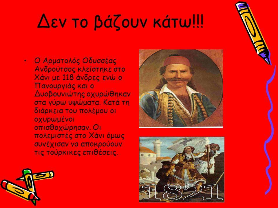 Δεν το βάζουν κάτω!!! Ο Αρματολός Οδυσσέας Ανδρούτσος κλείστηκε στο Χάνι με 118 άνδρες ενώ ο Πανουργιάς και ο Δυοβουνιώτης οχυρώθηκαν στα γύρω υψώματα